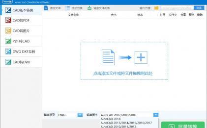 迅捷CAD版本转换工具免安装