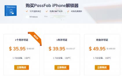 iphone手机强制解锁工具PassFab