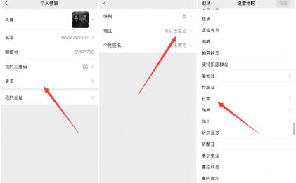 """微信所在地区改成""""日本 我孙子市""""方法"""