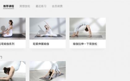 瑜伽TV解除限制去更新绿色版