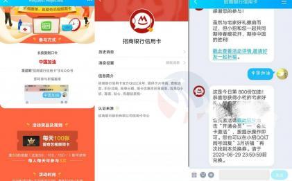 """QQ公众号回复""""中国加油""""抽爱奇艺VIP"""