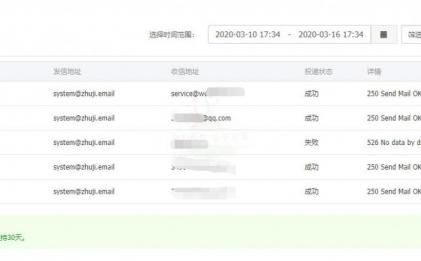 阿里云邮件服务 个人用户每天免费200封