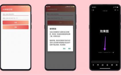 QQ群消息撤回恶搞群友app