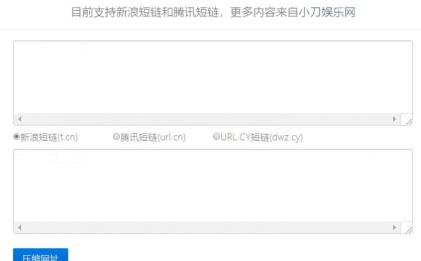 新浪腾讯短网址在线生成网站源码