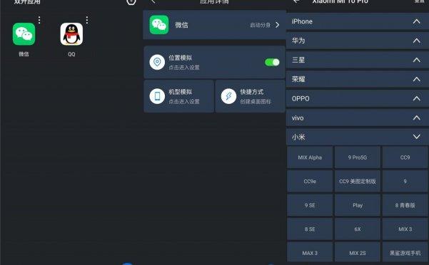 安卓应用双开v1.3.1绿化版 内置多种功能