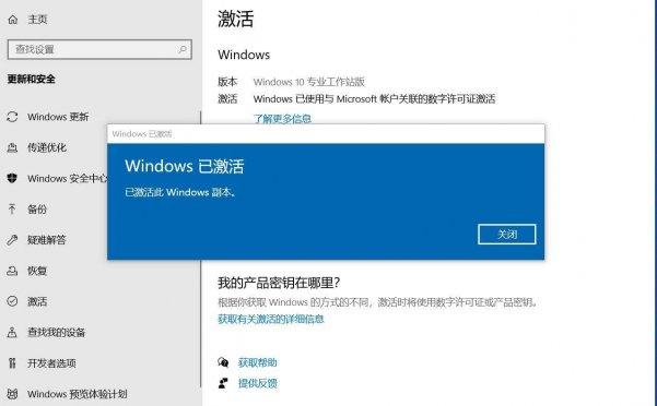 windows系统和office激活码附工具