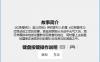 《红色警戒3:起义时刻》简体中文版