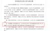《卖淫嫖娼人员收容教育办法》被正式废止
