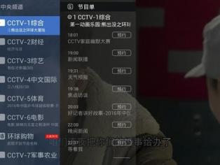 电视家3.0_v3.4.27 解锁全部高清频道