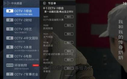 电视家3.0_v3.4.23 解锁全部高清频道