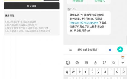 联通用户免费领300M流量app