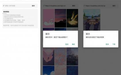 批量下载快手视频和图集app