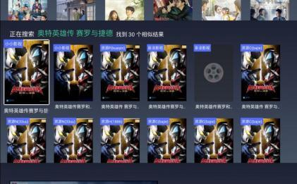 极光影院TV v1.1.3.1 电视盒子必备应用