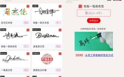 艺术签名app 给自己设计一个漂亮的签名
