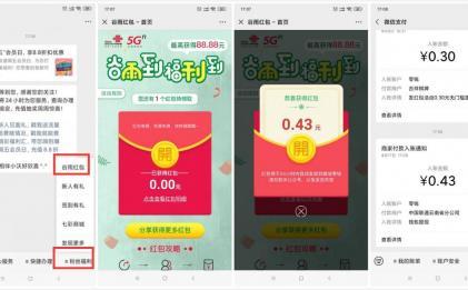 微信关注云南联通公众号领随机红包