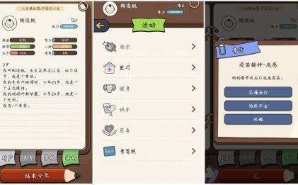 中国式家长模拟器app