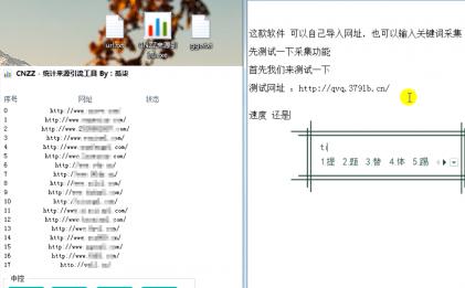 cnzz友盟统计后台刷来访域名引流工具
