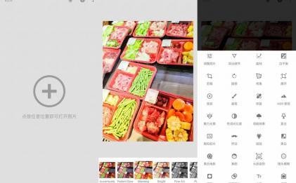 Snap修图v3.6.9绿化版app