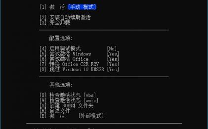 KMS激活工具V39.0中文版