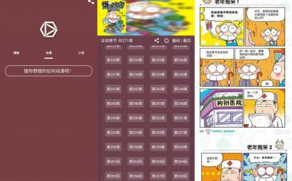 喵喵番v4.0去广告版app