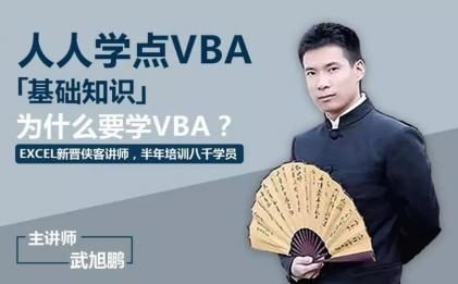 Excel VBA编程新手入门视频教程