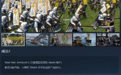 steam免费喜+3《全面战争:幕府将军2》