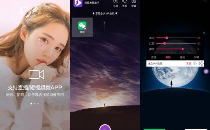 视频美颜app 支持微信等各种软件实时美颜