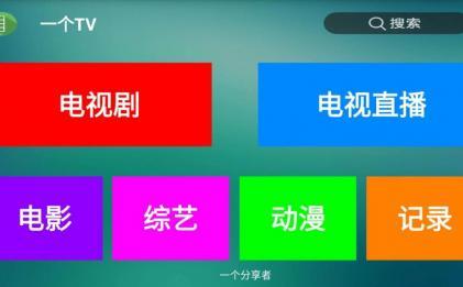 一个TV去广告版电视点播盒子应用