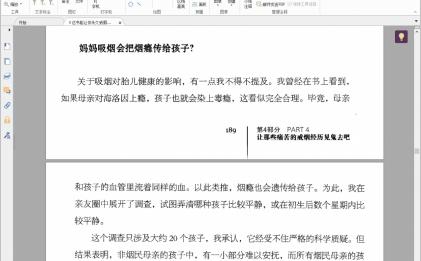 福昕PDF编辑器v10.1绿色版