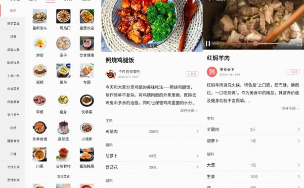 美食天下v6.2.17绿化版