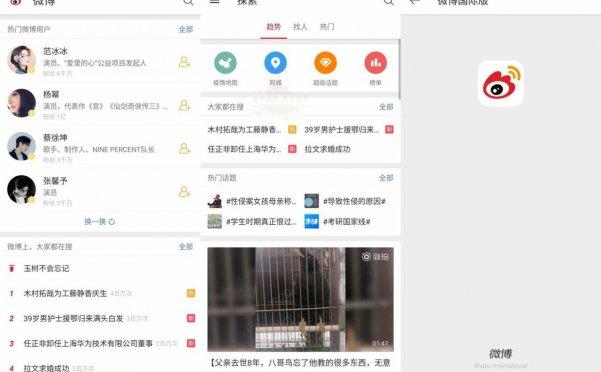 微博国际版v3.7.4去广告绿色版app