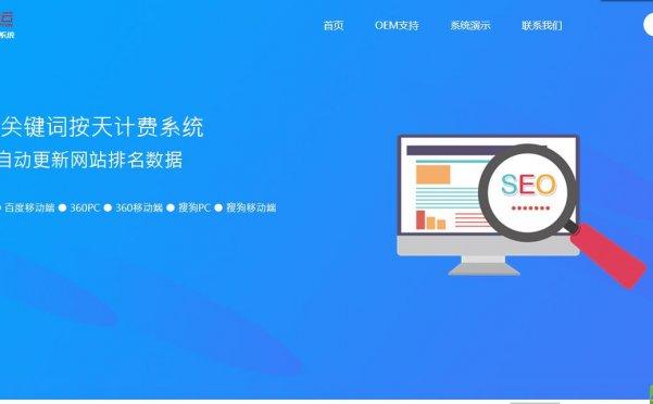 SEO关键词计费系统网站源码