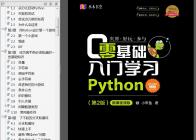 2020最新零基础学python视频教程-云奇网