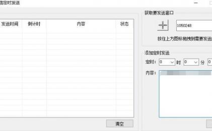 QQ/微信定时聊天发送信息源码