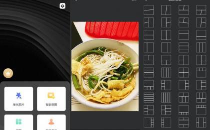 手机ps修图v6.3绿化版app