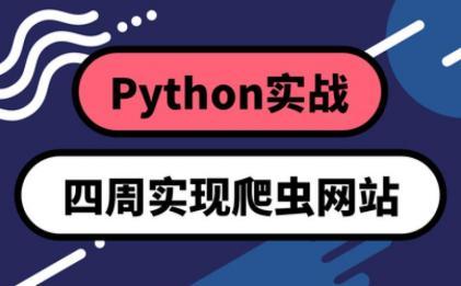 Python实战 四周实现爬虫网站