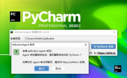 Pycharm 2020永久激活专业版