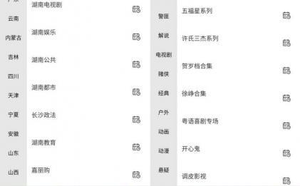 手机电视高清直播v7.2.3