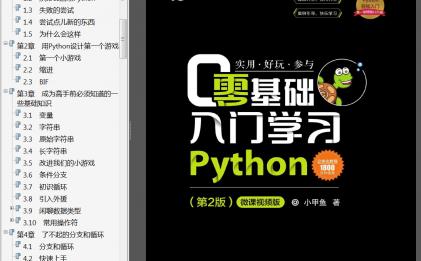 小甲鱼零基础入门学习Python
