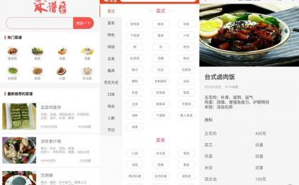 菜谱大全v6.9绿化版app