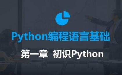 2020最新零基础学python视频教程