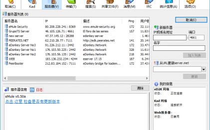 比特彗星BitComet v1.71磁力下载工具