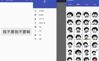 表情包自定义文字制作app
