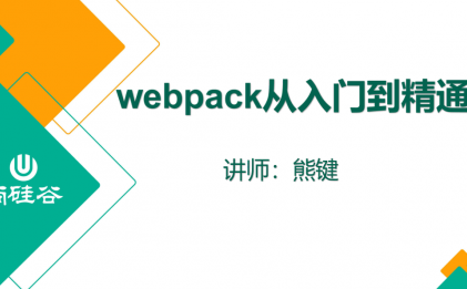 2020尚硅谷Webpack从入门到精通