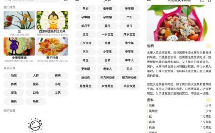 就是菜谱v3.0.5绿化版app下载