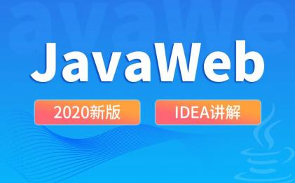 2020尚硅谷JavaWeb最新版教程
