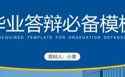 秋叶老师原创毕业答辩精品PPT模板