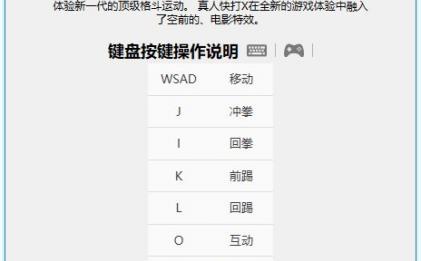 《真人快打X》v0.221简体中文版