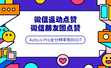 Auto.js安卓免root脚本开发教程