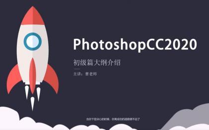 PhotoshopCC2020零基础到精通课程